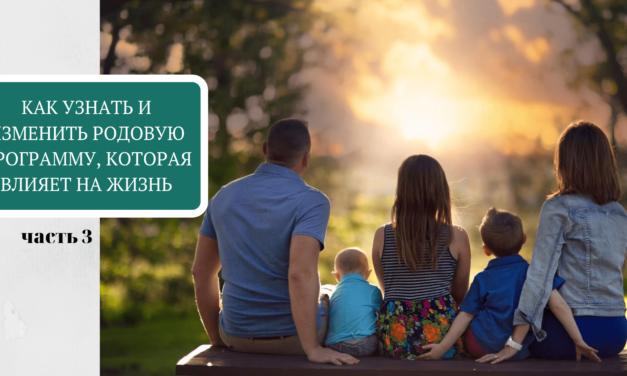 Как узнать и изменить родовую программу, которая влияет на жизнь. Часть 3