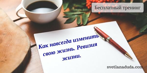 Как навсегда изменить свою жизнь. Ревизия жизни. (1)