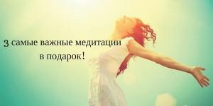 Как навсегда изменить свою жизнь. Ревизия жизни. (2) (1)
