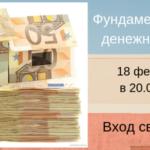 Фундамент вашего денежного дома. Открытый мастер-класс.