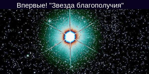 Звезда благополучия