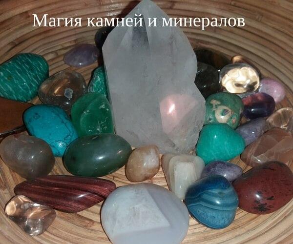 Магия камней и минералов (1)