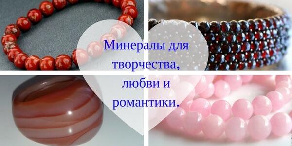 Минералы для творчества, любви и романтики. (1)