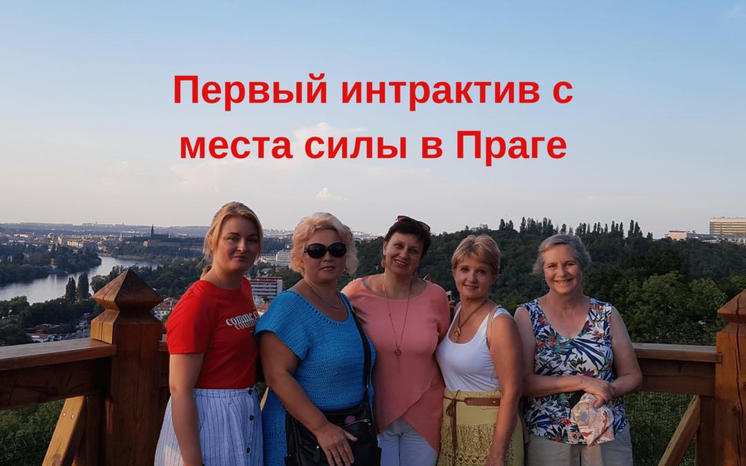 Первый интерактив с места силы в Праге