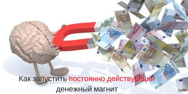 Как открыть денежный поток и усилить его.