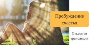 Пробуждение счастья