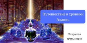 Путешествие в хроники Акаши-min