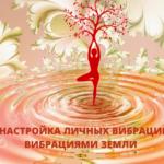 Сонастройка личных вибраций с вибрациями Земли