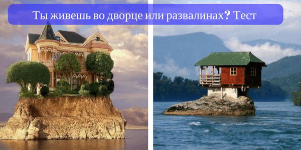 Ваш дом-крепость или развалины? Тест на энергетическое состояние жилья.