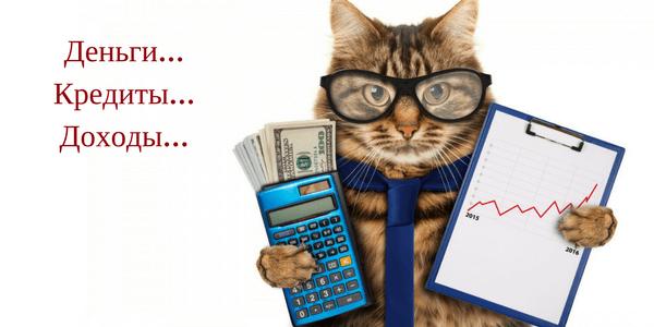 Деньги, как выйти из долгов, как перейти на другой уровень жизни. Отвечаю на вопрос