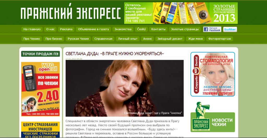 интервью со мной в газете Пражский экспресс