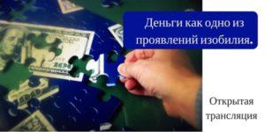 деньги как проявление изобилия