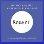 Кианит — жизненный «компас»
