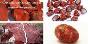 красная яшма: здоровье и магнетизм