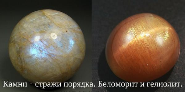 Камни-аккуратисты. Беломорит и гелиолит.