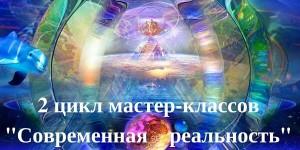 2 cikl sovremennaja realnost (1)