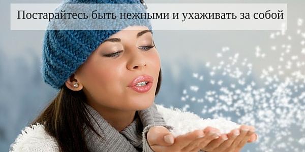 Энергии декабря. Будьте нежны с собой