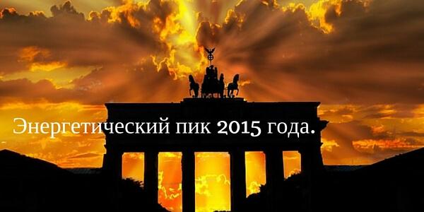 Энергетический пик 2015 года. С чем пришли вы?