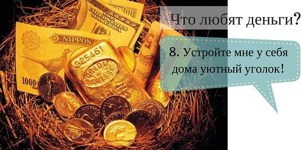 Энергия денег. Монолог денег. Правило 8
