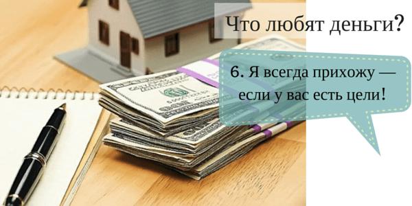 Энергия денег. Монолог денег. Правило 6