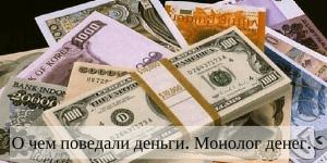 Монолог денег. Энергия денег.