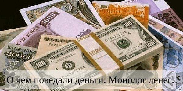 Энергия денег. Монолог денег.