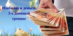 Изобилие и деньги