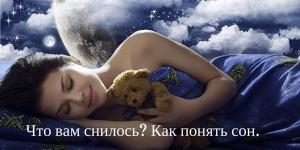 Как понять сон. Что вам снилось