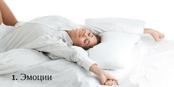 Как понять сон. Эмоции после сна