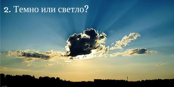 Как понять сон. Темно или светло?