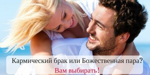 karmicheskijbrak (7) (1)