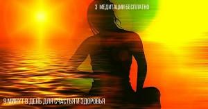meditashions
