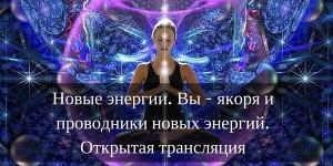 Новые энергии. Открытая трансляция