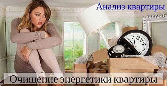 очищение энергетики квартиры от негатива. Анализ квартиры