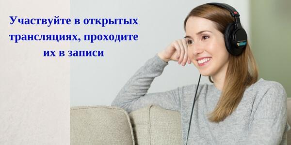 открытые трансляции слушать и смотреть