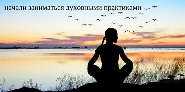 Созданиеновой реальности. Духовность