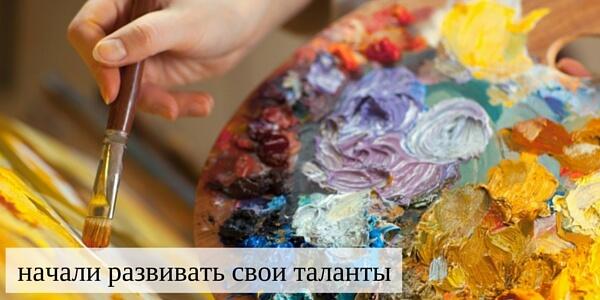 Создание новой реальности. Таланты