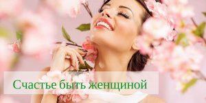 Привлекаем счастливые события. Счастье быть женщиной