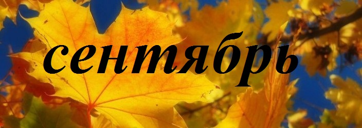 В сентябре энергия будет неправдоподобно легкой, радостной и полной любви.